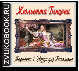 Жюльетта Бенцони «Марианна. Звезда для Наполеона»