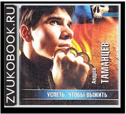 Андрей Таманцев «Солдаты удачи. Успеть, чтобы выжить»