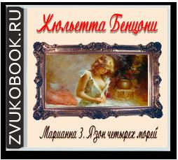 Жюльетта Бенцони «Марианна 3. Язон четырех морей»
