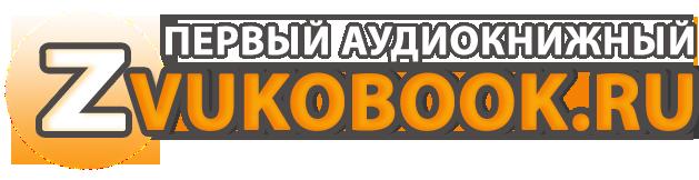 ZvukoBook.ru