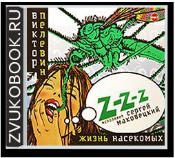 Виктор Пелевин «Жизнь насекомых»