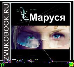 Полина Волошина, Евгений Кульков «Маруся»