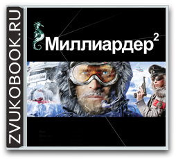 Кирилл Бенедиктов «Миллиардер 2. Арктический гамбит»