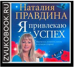 Наталья Правдина «Я привлекаю успех»